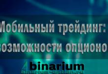 Photo of Мобильный трейдинг