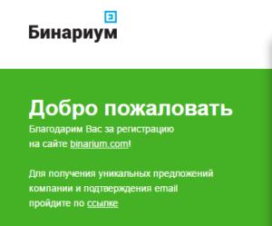 Регистрация бинариум