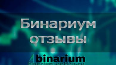 Photo of Бинариум отзывы