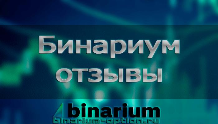 Бинариум отзывы