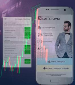 Бинариум приложение