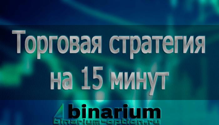 бинарные опционы 15 минут