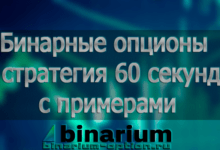 бинарные опционы стратегия 60 секунд