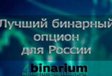 Photo of Бинарный опцион для России