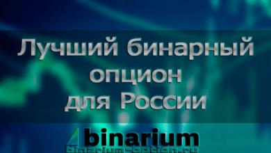 Бинарный опцион для России