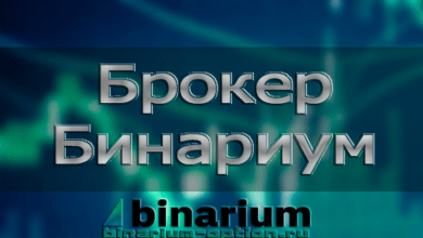 Photo of Брокер Binarium