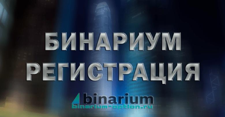 Регистрация на бинариум