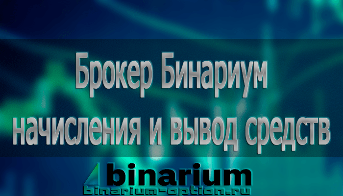 Вывод средств Бинариум