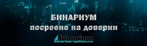 Бинариум