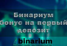 Бинариум бонус