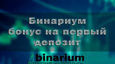 Photo of Бинариум бонус на первый депозит