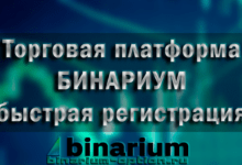 Photo of Бинариум регистрация