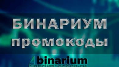 Photo of Промокод Бинариум