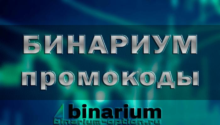 Промокод Бинариум