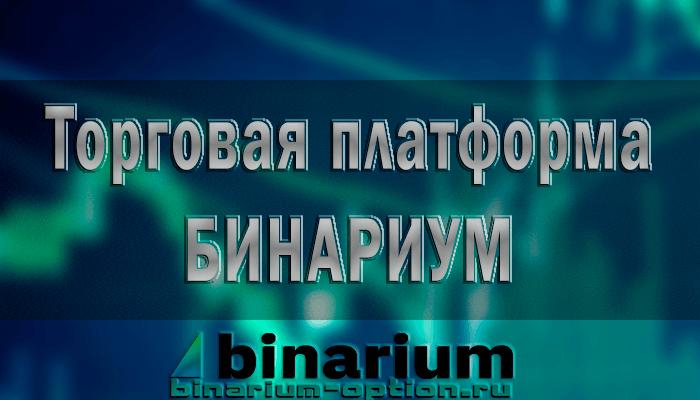 Торговая платформа Бинариум