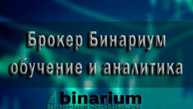 Photo of Обучение и аналитика от брокера Бинариум