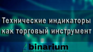 Photo of Технические индикаторы в торговле опционами