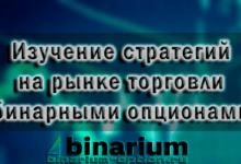 Photo of Прибыльные стратегии для торговли на бинарных опционах