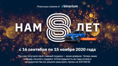 Photo of Торговой платформе Бинариум 8 лет!