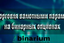Photo of Как получать доход на ослаблении рубля?