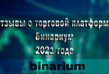 Photo of Отзывы о Бинариум – стоит ли доверять?