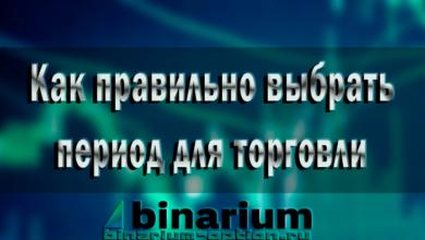 Photo of В какое время лучше торговать бинарными опционами?